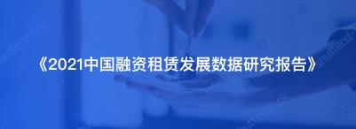 2021中国融资租赁发展数据研究报告