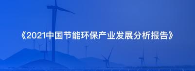 2021年中国节能环保产业发展分析报告