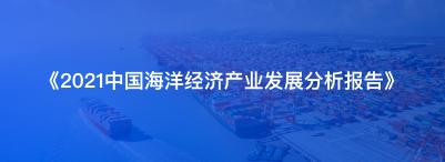 2021中国海洋经济产业发展分析报告