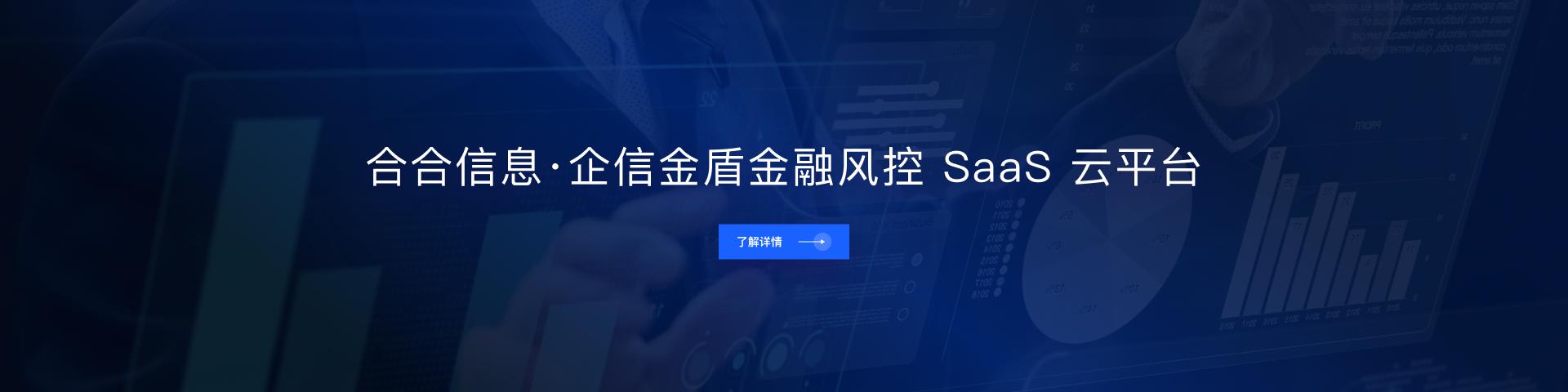 合合信息企信金盾金融风控SaaS云平台