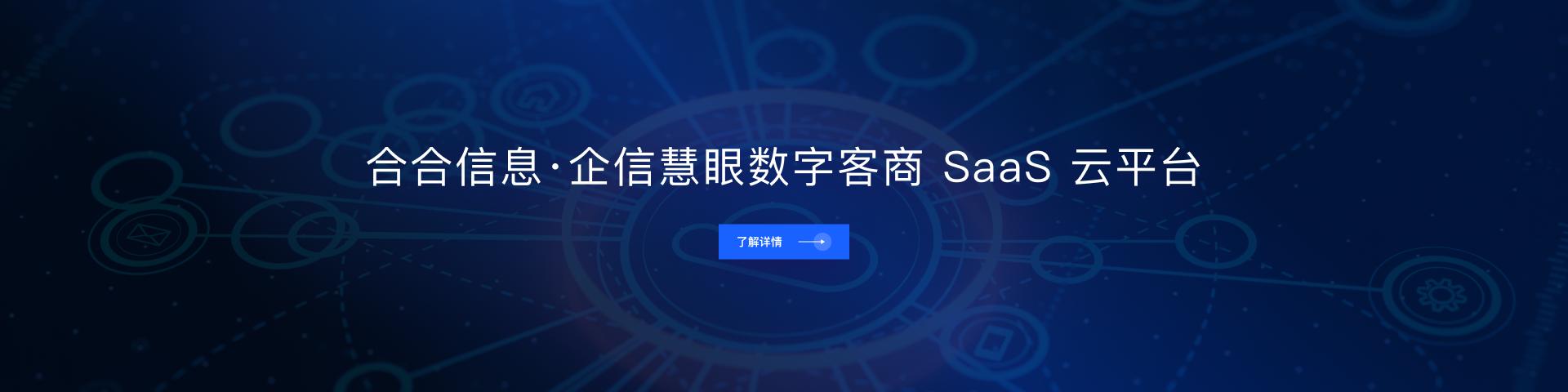合合信息企信慧眼数字客商SaaS云平台
