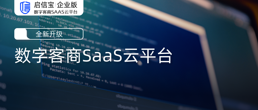 启信宝企业版全新升级!深入垂直业务场景,推出数字客商SaaS云平台