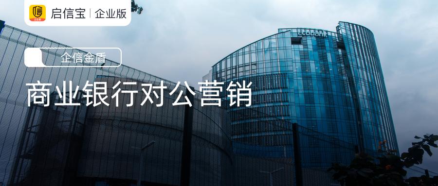 客户经理拓客神器:商业银行5大对公营销场景全覆盖!