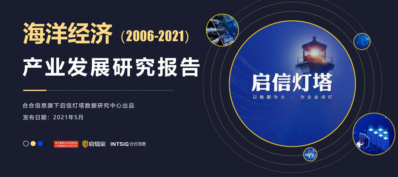 启信宝企业版首发《2021年中国海洋经济产业发展研究报告》