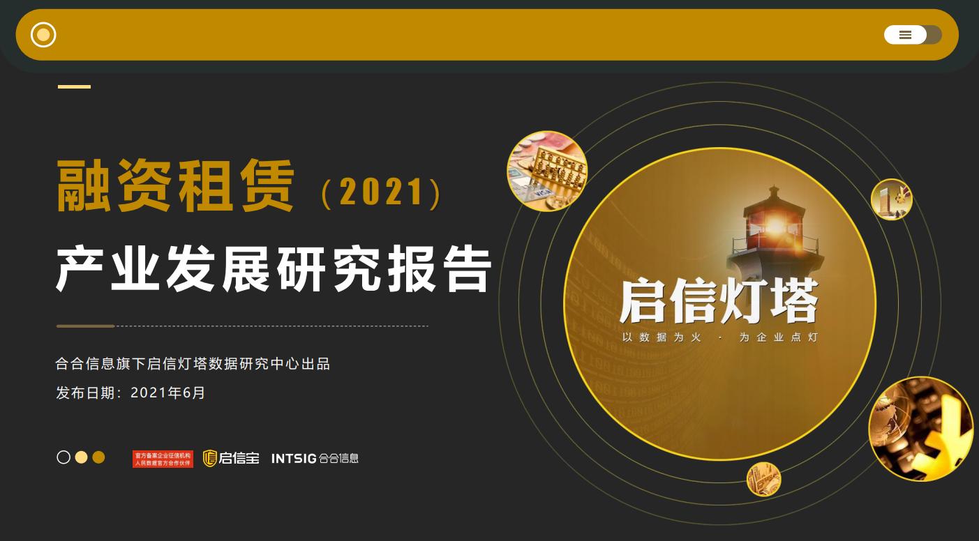 启信宝企业版首发《2021年中国融资租赁产业发展研究报告》