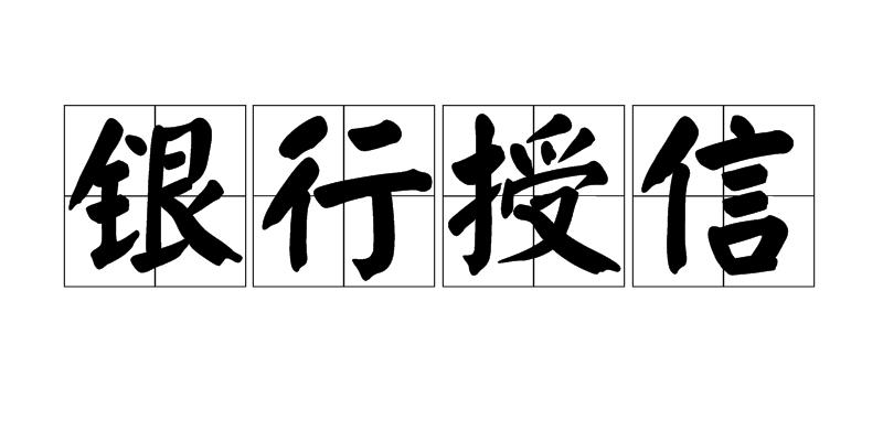 中国银行中小企业授信目标客户准入标准
