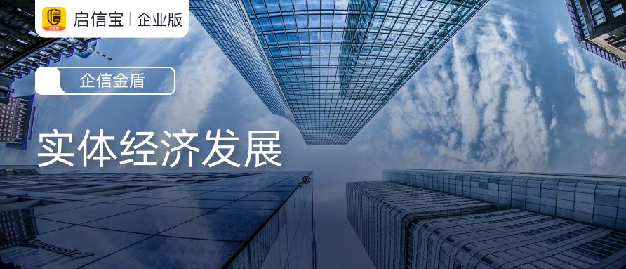 银行信贷如何支持实体经济发展?