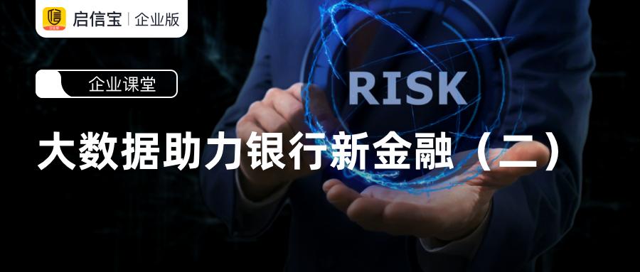 银行小微企业信贷风险防范措施