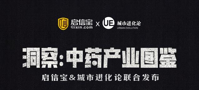 启信宝企业版 《2021年中国中药上下游产业链洞察图鉴》