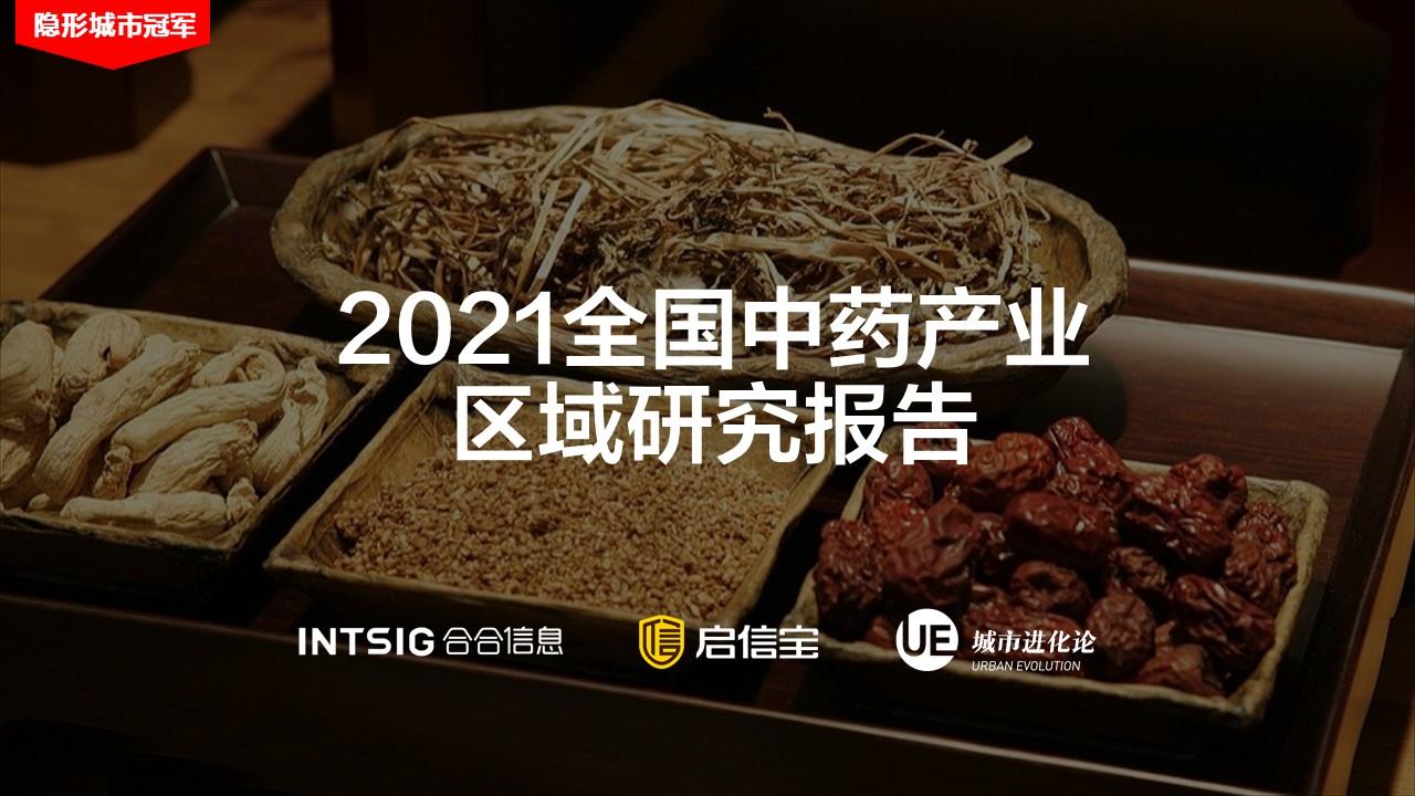 2021全国中药产业报告-封面.jpg